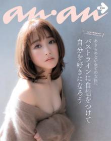 """鈴木奈々 """"A→C""""バストアップに成功 『anan』裏表紙飾る"""