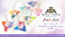 『KING OF PRISM -Shiny Seven Stars-』のトレーディング Ani-Art アクリルキーホルダーの受注を開始! 【アニメニュース】