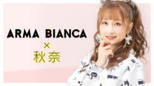 声優・秋奈×ARMA BIANCAのコラボアイテムの受注を開始!トークイベント&お渡し会へもご招待! 【アニメニュース】