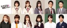 『女子無駄』浅川梨奈、畑芽育ら出演者を追加発表 衝撃のポスタービジュアル公開