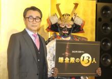 三谷幸喜、出演者の不祥事をけん制 22年大河ドラマ脚本を担当「ぜひ、断ってください!」