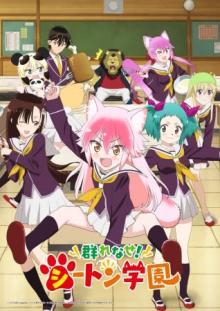 TVアニメ『群れなせ!シートン学園』Blu-ray発売が決定! 【アニメニュース】