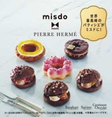こんなの待ってた♡ピエール・エルメがミスドに降臨×あの「イスパハン」がドーナツで味わえちゃう夢のコラボが実現!