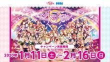 1/11セガにて『ラブライブ!スクールアイドルフェスティバルALL STARS』キャンペーン開始!キッチンカーバースデーメニューも出る!! 【アニメニュース】