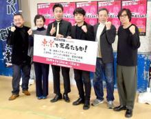 板尾創路&キムラ緑子、期待の関西演劇人にエール「東京で芝居たれ!」