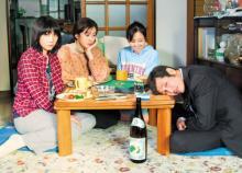 松本穂香主演『酔うと化け物になる父がつらい』ポスタービジュアル&予告編解禁