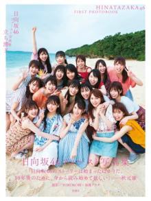 日向坂46、「写真集」TOP3返り咲き レコ大、紅白…年末年始大活躍