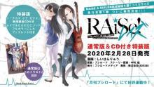 RAISE A SUILEN結成秘話を描くコミカライズ『RAiSe! The story of my music』待望の1巻が2月28日(金)発売!!! 【アニメニュース】