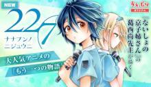『22/7』漫画化、『サンデーうぇぶり』で連載開始 アニメで描かれないオリジナル物語