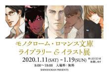 欧米BL小説の翻訳専門レーベル、「モノクローム・ロマンス文庫」が初のライブラリー&イラスト展を開催! 人気イラストレーターの作品も多数展示! 【アニメニュース】