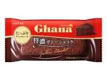 チョコレート好きはぜひ試して!ロッテ「ガーナ」から新作2品が登場
