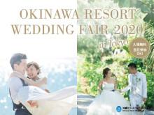 沖縄リゾートウェディングをまとめてリサーチ!体験型のフェアを開催