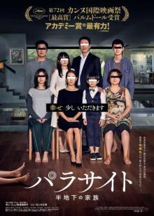 『第92回アカデミー賞』ノミネーション速報 作品賞に韓国映画が初ノミネート