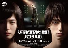 清野菜名&横浜流星主演『シロクロ』初回平均視聴率9.5%