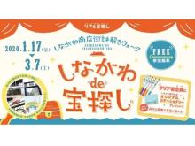 品川の商店街で体験型謎解きイベント「しながわ de 宝探し」開催!