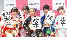 れいたぴ、なえなの、倉田乃彩、蘓武星香、高橋かの「振袖TEENS」お披露目