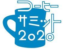 """""""自分好みの一杯""""に出会える! 22社が集結する「コーヒーサミット」開催"""