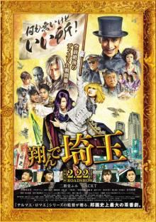 日本アカデミー賞優秀賞発表 作品賞に『翔んで埼玉』『キングダム』など