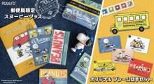 PEANUTS生誕70周年のアニバーサリーイヤーを記念した郵便局限定『スヌーピー』グッズとオリジナル フレーム切手セットが登場! 【アニメニュース】