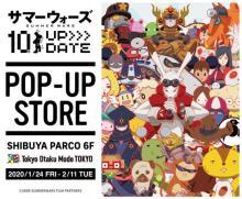 『サマーウォーズ』公開10周年記念!渋谷PARCO 6F Tokyo Otaku Mode TOKYOにてポップアップストアを1月24日よりスタート! 【アニメニュース】