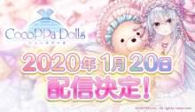 トキメキ着せ替えコーデ協力RPG『CocoPPa Dolls(ココッパドール)』1月20日に配信決定!主題歌にのせたPVを公開!事前登録10万人を達成し、報酬を追加! 【アニメニュース】