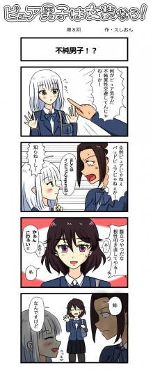 【4コママンガ】ピュア男子は女装なう!「不純男子!?」