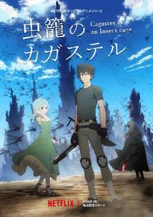 Netflix アニメ『虫籠のカガステル』2・6より配信開始