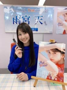 雨宮天さん最新写真集の発売記念イベントが開催! 【アニメニュース】