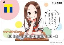 \どっちがポイント貯められるか、勝負しよっか。/「Tカード(からかい上手の高木さんデザイン)」 1月24日(金)発行!! 【アニメニュース】