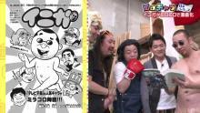 大悟、漫画原作初挑戦 人気キャラ「イニガ」が『ミラコロコミック』に登場