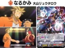 ヴァンガードエクストラブースター『Team 竜牙独尊!』1月17日(金)発売!! 【アニメニュース】