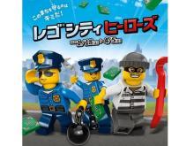 親子で楽しめる!想像力あふれる「レゴ」の世界で街を守るヒーロー体験