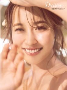 衛藤美彩、恋愛観も語りつくしたフォトブック「写真集」初登場2位