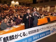 【麒麟がくる】本木雅弘&徳重聡、地元ファンの笑顔に安堵