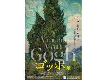 画業10年間の回顧展!兵庫県立美術館で「ゴッホ展」がまもなく開幕