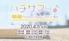 『八月のシンデレラナイン』4th ライブ〝ハチサマ4 Hachinai Music LIVE in 福生〟4月5日(日)に開催決定!チケット受付開始♪ 1年生の新ユニットも参戦決定!! 【アニメニュース】