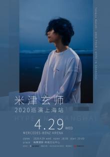 米津玄師、4月に台北・上海公演開催決定 アリーナツアー追加公演