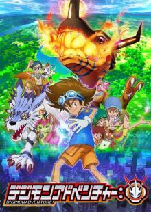 初代『デジモン』20年ぶり完全新作でTVアニメ化 4月放送で時代背景考慮した新たな物語