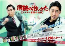 小泉孝太郎主演『病院の治しかた』初回8.1% 「ドラマBiz」史上最高の好発進