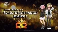 響 ‐HiBiKi Radio Station‐にて「D4DJ ピキピキRADIO」放送決定!2020年2月3日(月) 昼頃より配信スタート! 【アニメニュース】