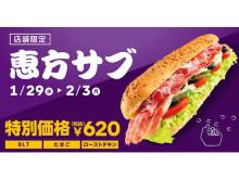 """今年の節分はサブウェイへ!なが〜い""""恵方サンドイッチ""""が特別価格で登場"""