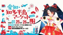あいち観光バーチャルサポーターのキミノミヤ、愛知・知多半島マーケット2020のステージに出演! 【アニメニュース】