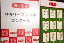 """""""令和最初""""『サラリーマン川柳』優秀100句が決定 ラグビー用語交えた作品も多数入選"""