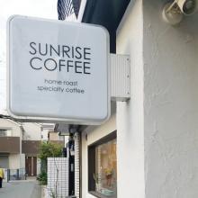1:1の贅沢すぎる比率...。「SUNRISE COFFEE」の数量限定プリン+アイスはほっぺたが落ちるほどの美味しさ♡