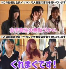 """岡田・恒松・中村""""女子無駄3人組""""、YouTuber""""くれいじーまぐねっと""""とコラボ"""