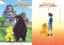 くまモン×デジモンが衝撃コラボ 熊本でポスター掲出&バス運行『くまモンアドベンチャー』実現