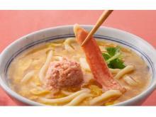 """おいしい""""うどん""""で体ぽかぽか!香の川製麺で「冬のあんかけフェア」開催"""