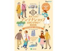 東京で全国各地の魅力に出会える!都内アンテナショップスタンプラリーに参加しよう