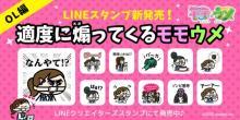 """SNSアニメ「モモウメ」から、""""適度に煽ってくる""""LINEスタンプが登場! 【アニメニュース】"""