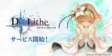 ドラマチック共闘オンラインRPG『De:Lithe』App StoreとGoogle Playストアにて配信開始!〜リリース記念SNSキャンペーンも開催決定!〜 【アニメニュース】